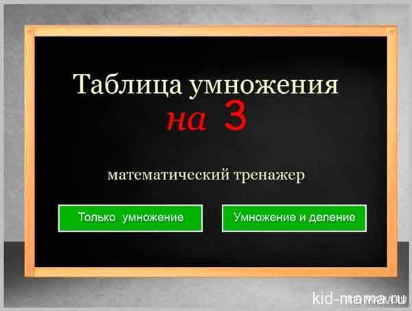 """Тренажеры по математике """"Таблица умножения"""""""