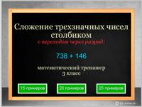 slozhenie-stolbikom-trexznachnyx-chisel