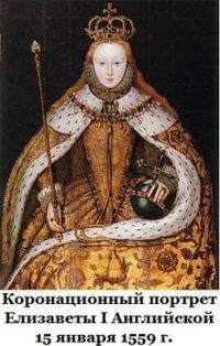 elizabeth_i_of_england_-_coronation_portrait-m