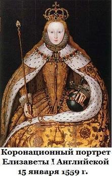 Век золотой Елизаветы...