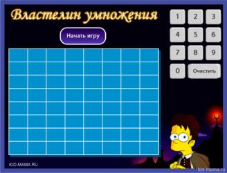 Властелин умножения - математическая игра