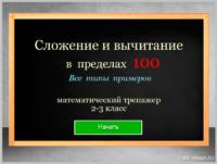 Сложение и вычитание в пределах 100. Все типы примеров