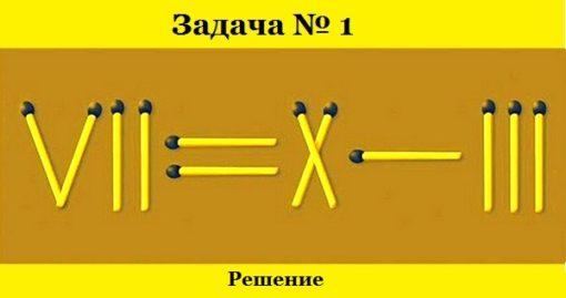 zadacha-1-resh