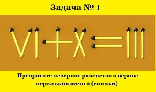 zadacha-1
