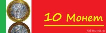 10 Монет