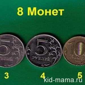 8 Монет