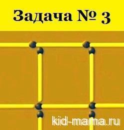 Спички-Задача №4.