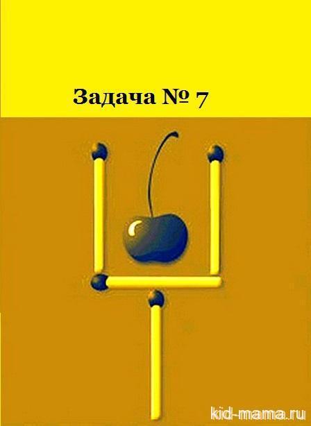 Спички-Задача №6