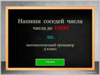 sosedi-chisla-do-1000