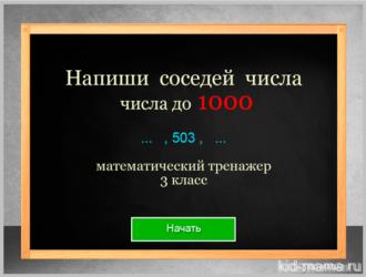 Напиши соседей числа (до 1000)