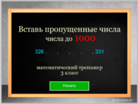 chisla-do-1000