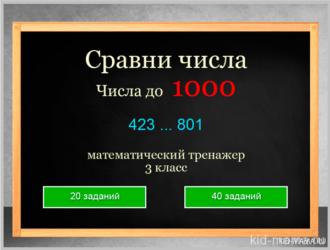 Сравни числа до 1000