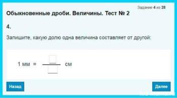 """Тест """"Дробные величины"""" № 2"""