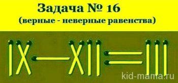 Спичечные равенства. Задача №15