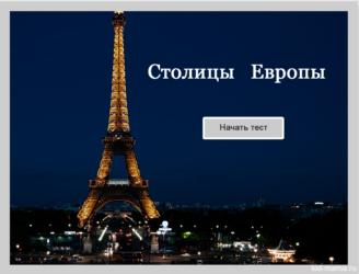 Столицы Европы - онлайн тест