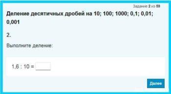 Деление десятичных дробей на 10; 100; 1000; 0,1; 0,01; 0,001