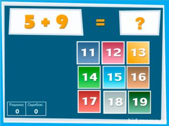 Состав чисел до 20 - сложение и вычитание. Онлайн игры.