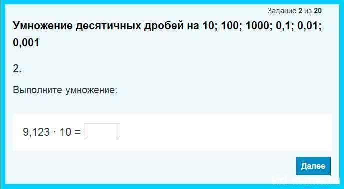 Умножение десятичных дробей на 10; 100; 1000; 0,1; 0,01; 0,001