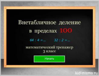 Внетабличное деление в пределах 100