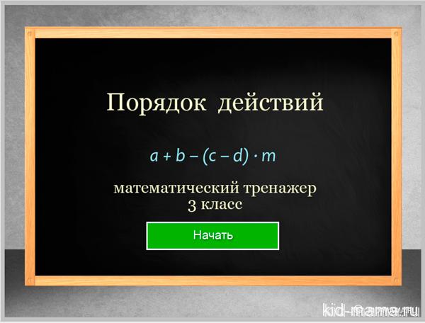 Порядок действий (буквенные выражения). Тренажер