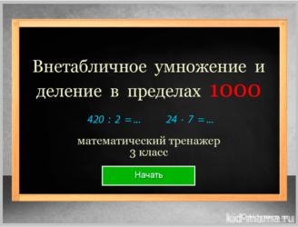 Внетабличное умножение и деление в пределах 1000
