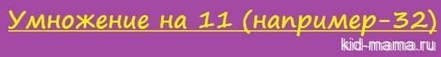 Метод быстрого нахождение дроби от целого числа.