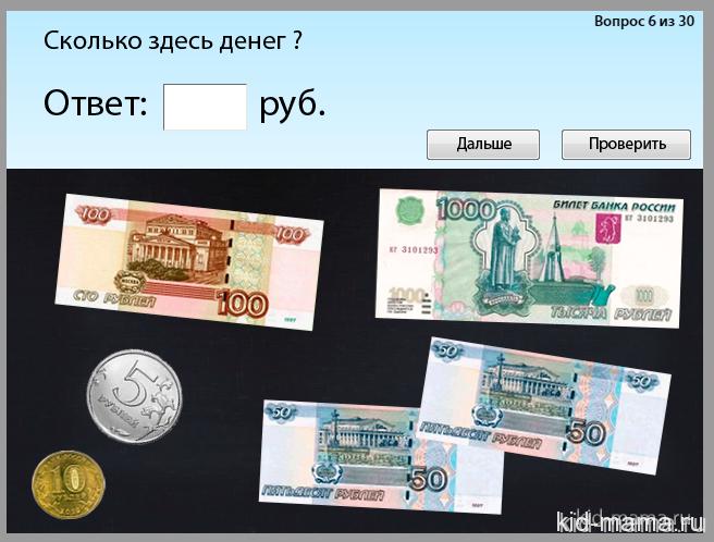 """Денежный счет"" - тренажер."
