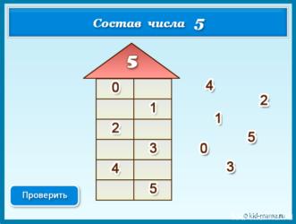 Состав числа 5 - разные задания
