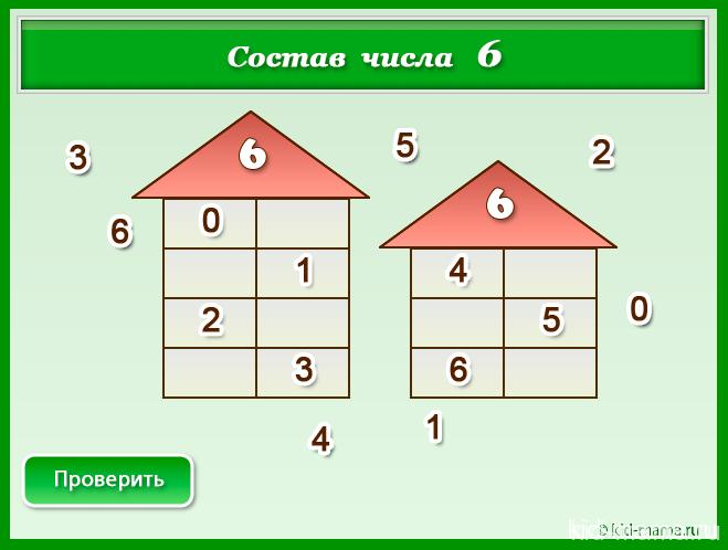 Состав числа 6 - разные задания