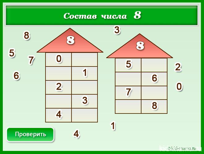 Состав числа 8 - разные задания