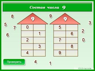 Состав числа 9 - разные задания