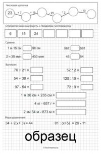 Шаблоны заданий по математике