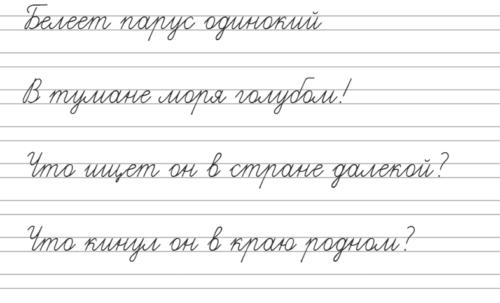 Генератор прописей по русскому языку