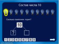 """Состав числа 10. """"Лампочки"""""""