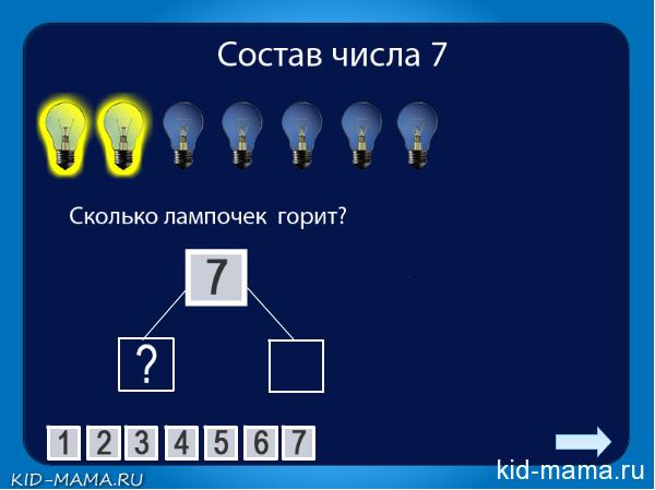 """Состав числа 7. """"Лампочки"""""""