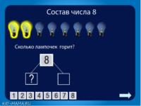 """Состав числа 8. """"Лампочки"""""""