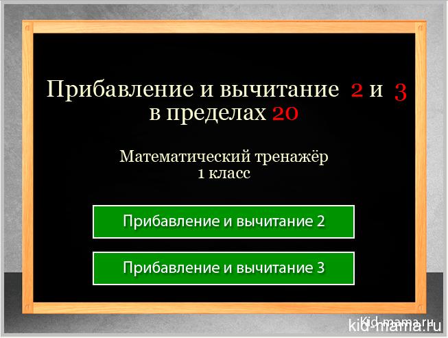 Прибавляем и вычитаем 2 и 3