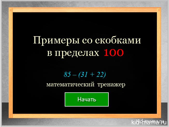Примеры со скобками (до 100)