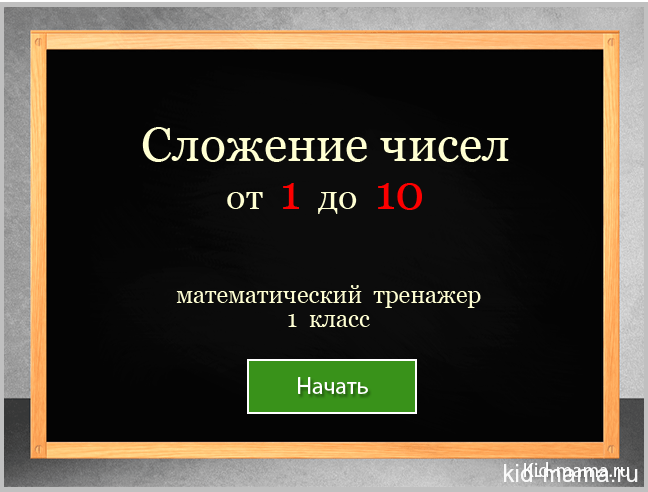 Сложение в пределах от 1 до 10. №3