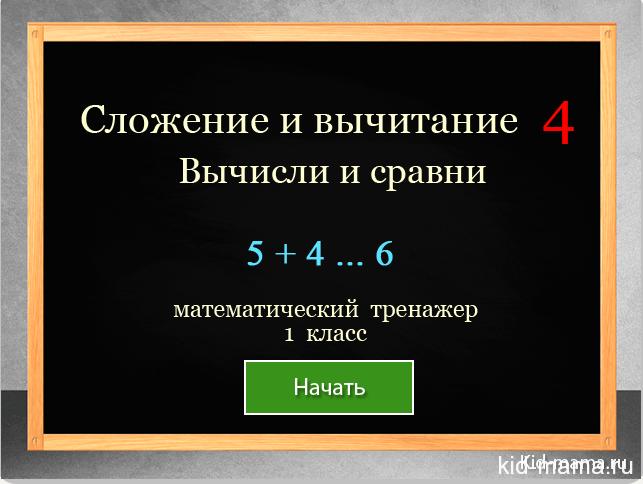 Число 4. Вычисли и сравни.