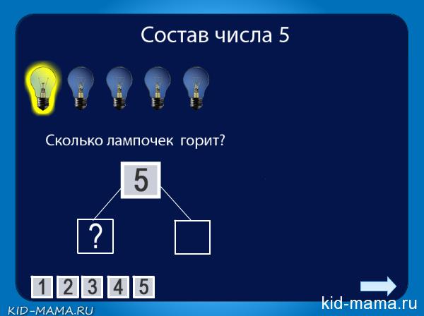 """Состав числа 5. """"Лампочки"""""""