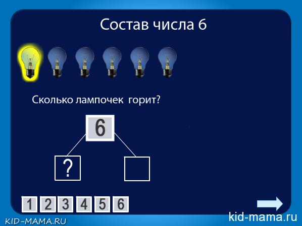 """Состав числа 6. """"Лампочки"""""""