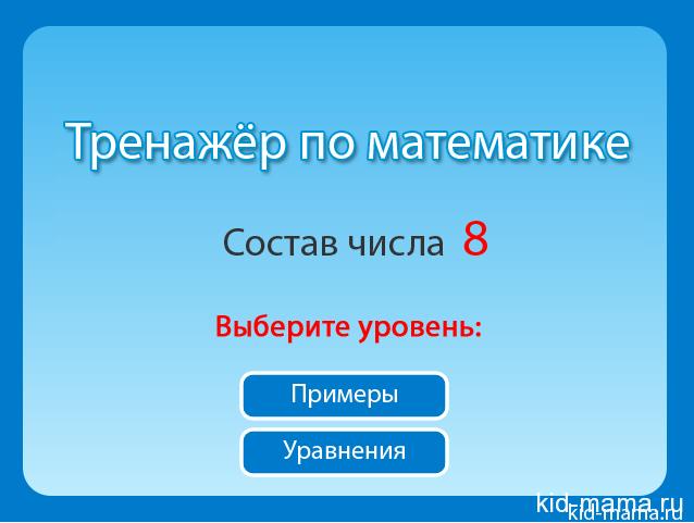 Состав числа 8. Тренажер