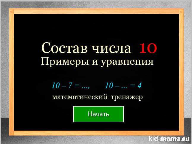 Состав числа 10. Примеры.