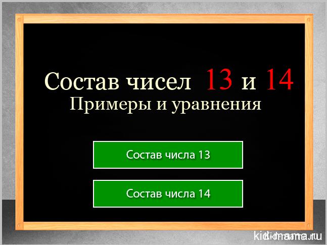 Состав чисел 13 и 14. Примеры.