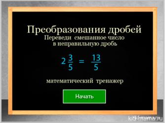 Переведи смешанное число в неправильную дробь. Тренажёр