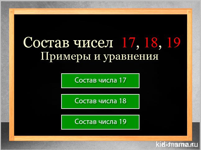 Состав чисел 17, 18 и 19. Примеры.