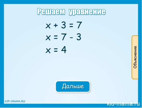 Уравнения с объяснениями