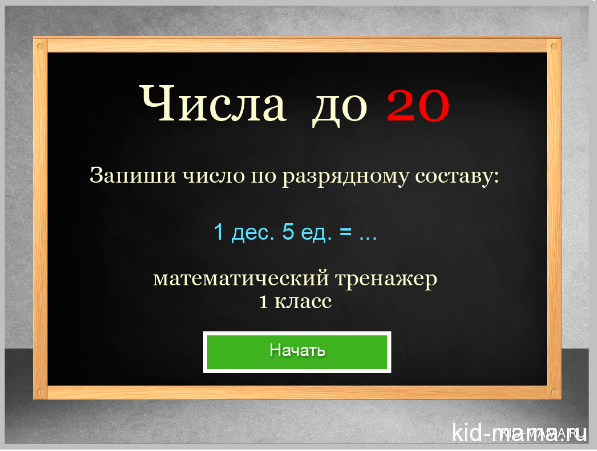 Запиши число по его разрядному составу