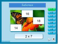 "Умножение - ""Бабочки"""